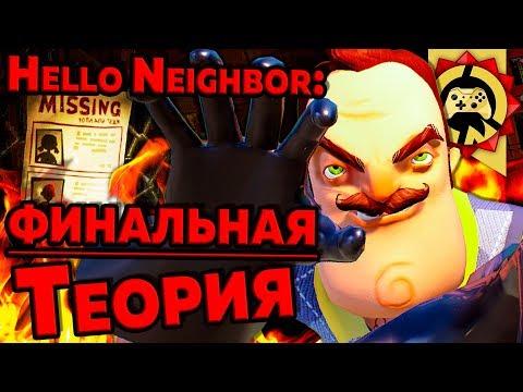 Жуткие Теории: Последняя Теория по Hello Neighbor! – ч. 1