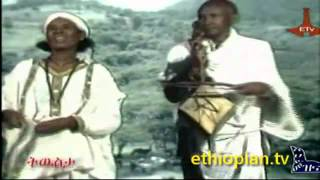 Azmari Oldies Music - Nanu Nanu Ney ናኑ ናኑ ነይ (Amharic)