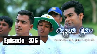 Deweni Inima | Episode 376 16th July 2018