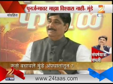 Zee24Taas: Diwali Faral With Late Gopinath Munde