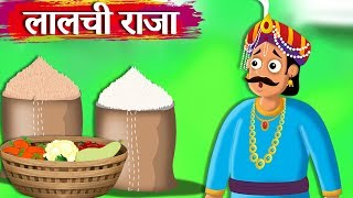लालची राजा और किसान | Greedy King and the Farmers | Hindi Kahaniya for kids | Moral stories for kids