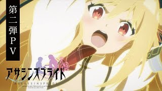 TVアニメ アサシンズプライド 第二弾PV