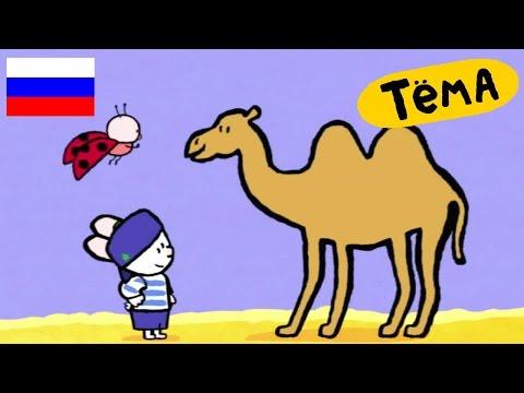 Рисунки Тёмы : Нарисуй Верблюда!  Обучающий мультфильм для детей