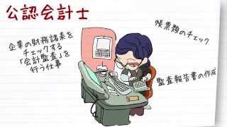 職業紹介【公認会計士篇】~将来の仕事選びに役立つ動画
