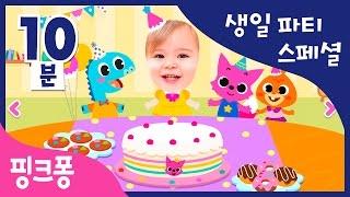 ★핑크퐁 생일 파티 스페셜★ | 생일 축하 동요⋅동화, 풍선 불기와 케이크 꾸미기 게임까지 | 이 영상 하나로 생일 파티 준비 끝! | 핑크퐁! 인기동요