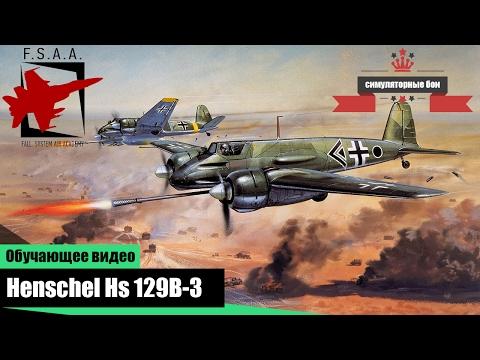 Hs.129B-3 обучающее видео  War Thunder