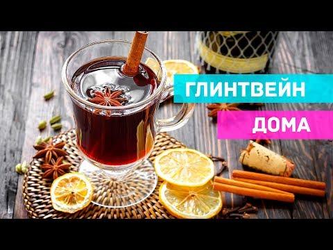 ДЕЛАЕМ ГЛИНТВЕЙН ДОМА. ПРОСТОЙ РЕЦЕПТ