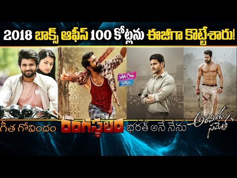 Telugu Blockbluster Movies 2018 | Tollywood Movies 2018 | YOYO Cine Talkies