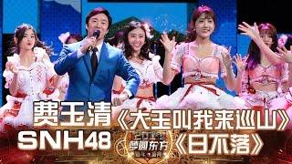 东方卫视2017跨年盛典:费玉清+SNH48《大王带我来巡山+日不落》【东方卫视官方高清】