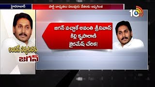 YS Jagan And Family To Visit London For 5 Days Trip  News