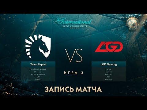 Liquid vs LGD, The International 2017, Мейн Ивент, Игра 2