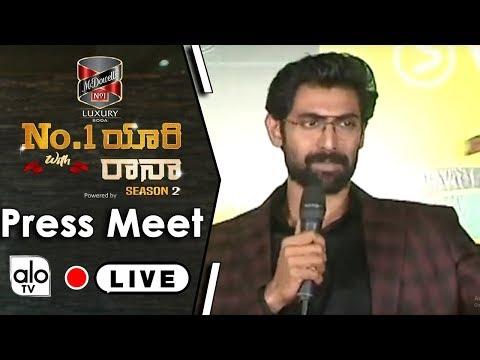 Rana Daggubati Press Meet |  No 1 Yaari Season 2 | Rana Show | Tollywood | Alo TV Channel