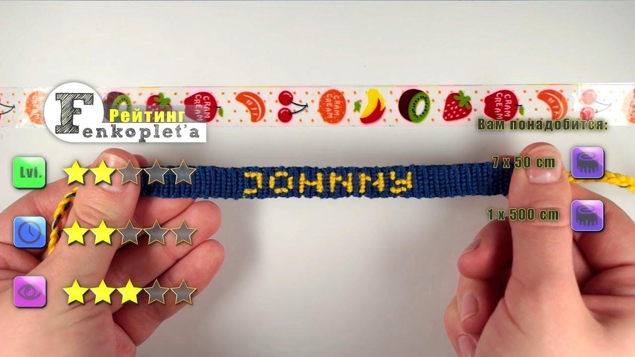 Схемы фенечек прямым плетением из