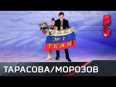 Произвольная программа пары Тарасова / Морозов. Чемпионат мира по фигурному катанию 2018