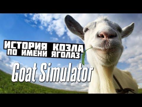 История козла по имени Яголаз (Goat simulator 2014)