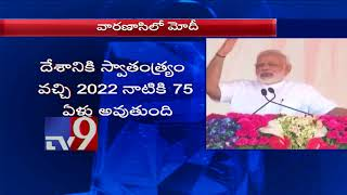 Everyone will get a home by 2022 : PM Narendra Modi