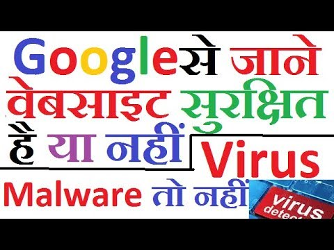 Website is safe or not know by GOOGLE ? How to Check if a Website has a Virus, Spam Fake ?  in hidni