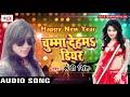 #Ruchi Singh - चुम्मा देहम डियर - Happy New Year 2018 - TOP BHOJPURI New Year Gana 2018