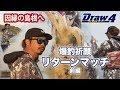 爆釣祈願リターンマッチ前編【Draw4 special movie Vol.27】