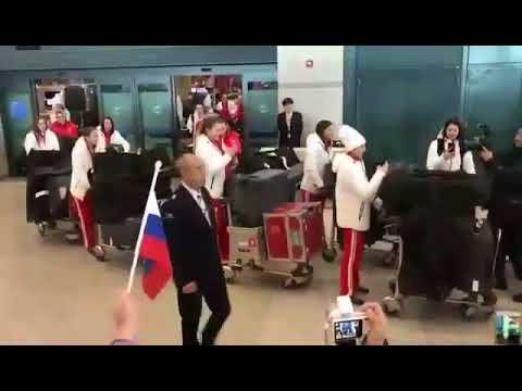 Олимпиада 2018. Встреча-поддержка российских спортсменов  в Инчхоне (Сеул).