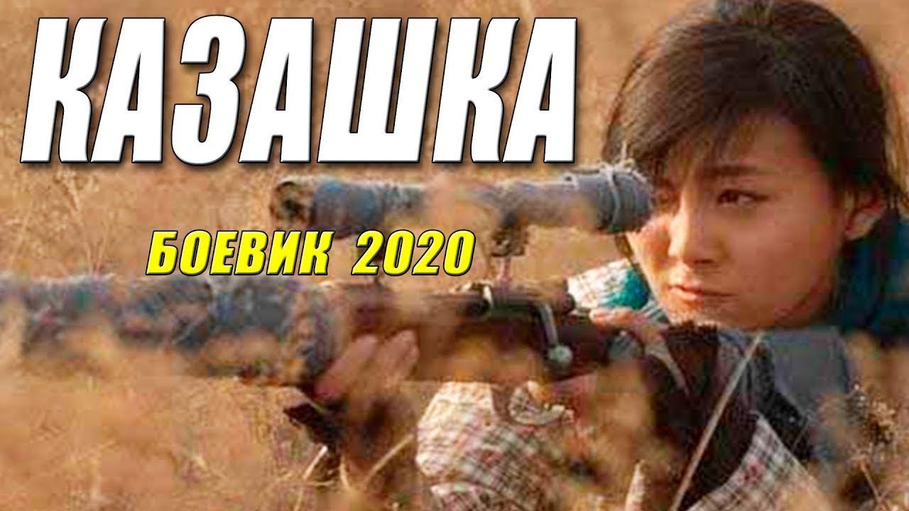 Восточный боевик - КАЗАШКА - Русские боевики 2020 новинки HD 1080P