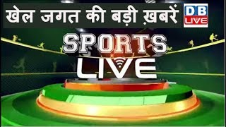 खेल जगत की बड़ी खबरें | Sports News Headlines | Latest News of Sports | #DBLIVE |#SportsLive