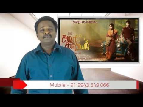 Amara Kaaviyam Review - Tamil Talkies