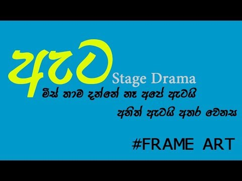ඇට Sinhala Stage Drama video