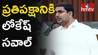 Minister Nara Lokesh Open Challenge To Opposition Party In AP Assembly  | hmtv