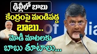 Chandrababu Naidu Comments on PM Modi Speech in Lok Sabha | AP Special Status | TDP Vs BJP