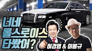 허경영 롤스로이스 이봉규가 타다!