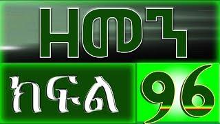 Zemen Drama - Part 96 (Ethiopian Drama)