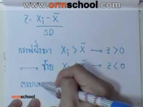 ตัวอย่างormMath : สถิติ1