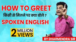 Spoken English Class for Beginners in Hindi | Learn how to Speak English Fluently | Part-4