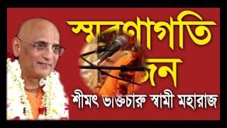 Download Lagu Saranagati Bhajan Gratis STAFABAND