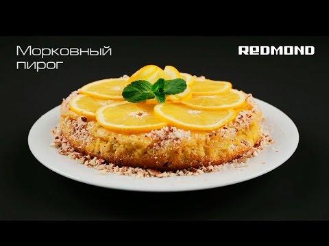 Морковный пирог в мультиварке редмонд рецепты с фото пошагово