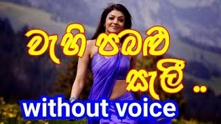Wehi Pabalu Seli  Karaoke (without voice) වැහි පබළු සැලී ..