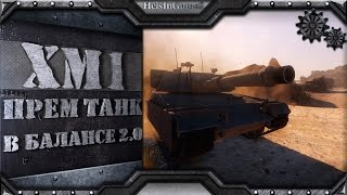 XM1 в балансе 2.0 – резвый прем | Armored Warfare: Проект Армата