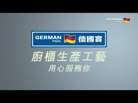 德国宝厨柜生产工艺 - 用心服务您