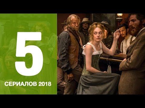 5 главных сериалов 2018 года