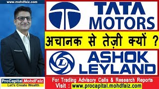 Tata Motors Share | अचानक से तेज़ी क्यों |  Ashok Leyland Share | Latest Share Market News In Hindi