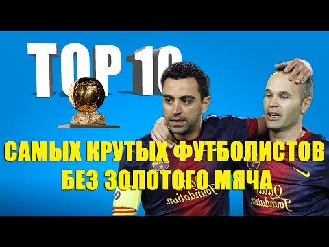 ТОП 10 самых крутых футболистов без Золотого мяча
