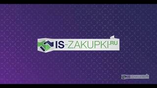 Интеллектуальный поиск госзакупок и тендеров на is-zakupki.ru