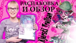 РАСПАКОВКА И ОБЗОР КУКЛЫ МОНСТЕР ХАЙ КЬЕРСТИ ТРОЛЛСОН / MONSTER HIGH KJERSTI TROLLSON | IrinaGrace