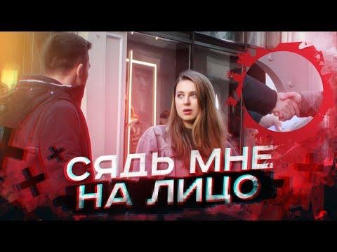 Раду Пикап Пранк - СЯДЬ МНЕ НА ЛИЦО! / 100%-е ПИКАП-ФИШКИ #2