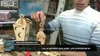 مصر العربية   بعد منع استيرادها من الخارج.. فوانيس رمضان الخشبية تعود من جديد