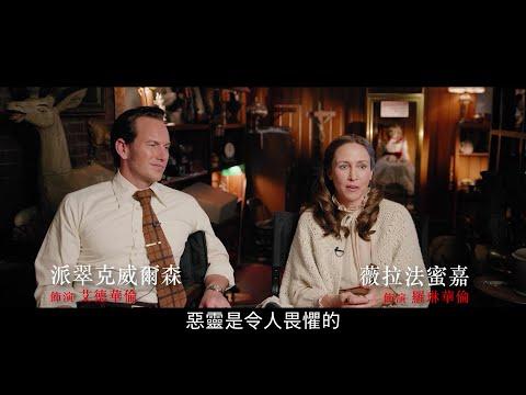 【安娜貝爾回家囉】幕後花絮:華倫夫婦用愛克服一切