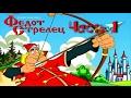 Сказка о Федоте Стрельце Красная Плесень Часть 1 mp3