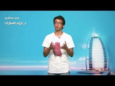 DubiStyle: محمد عبدالكريم في تزويد السيارات #أسبوع_الكوميديا