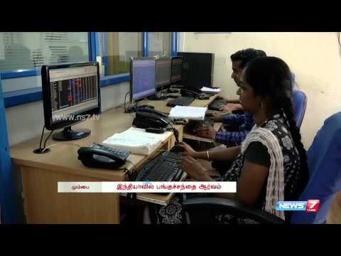 Investors interest in Indian stock market grows | India | News7 Tamil |